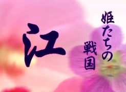 江姫.jpg
